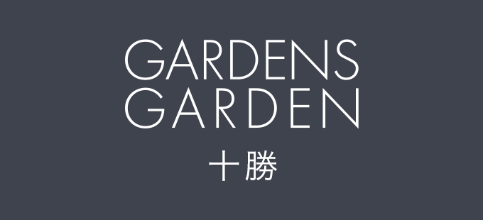 GARDENS GARDEN 十勝|帯広市・音更町・幕別町のおしゃれなデザインの外構やエクステリア・庭のリフォームを手がける会社